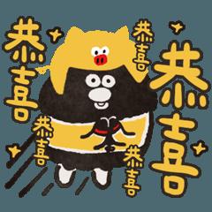 奧樂雞 - 新年發大財