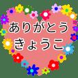 『ありがとう』名前スタンプ【きょうこ】花