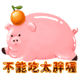 Long long pork new year sticker (Taiwan)