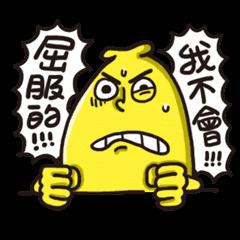 香蕉哥賤賤的連續技Combo!!