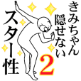 Cat Sticker Kimichan 2