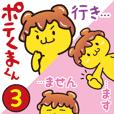 POTEKUMA-KUN Sticker3