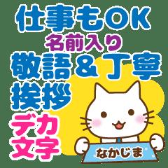 nakajima,polite greetings Cat