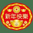 農曆新年祝賀問候 40張貼圖 繁體中文。