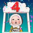 【#4冬】レッドタオルの【もとこ】が動く!!