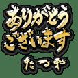 Kin no Keigo (for TATSUYA) no.4381