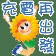 太陽花活力寶寶