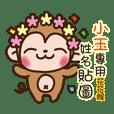 「小玉專用」花花猴姓名互動貼圖