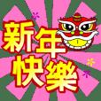 醒獅賀新年-動態貼圖