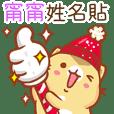"""""""甯甯 冬季限定""""扭扭貓姓名貼Q"""