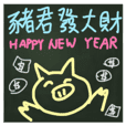 Joy's Blackboard for Happy New Year.