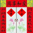 蓮(11CT4)