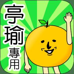 【亭瑜】專用 名字貼圖 橘子