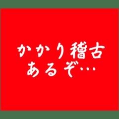 剣道関係者のスタンプ