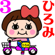 毎日使える☆おてんばひろみちゃん3