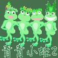 青青小蛙 2