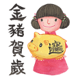 Lunar New Year Greetings-Year of the Pig