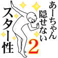 【あーちゃん2】超スムーズなスタンプ