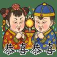 瘋狂的古人們新春祝賀限定版 ! !