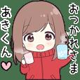 【あきくん】に送る専用ジャージちゃん