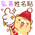 """""""弘哥 冬季限定""""扭扭貓姓名貼Q"""