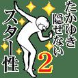 【たかゆき2】超スムーズなスタンプ