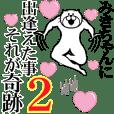 Send to Mikichan 2