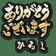 金の敬語 for「ひろし」
