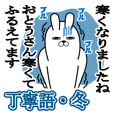 Sticker gift to papa Rabbit keigo Winter