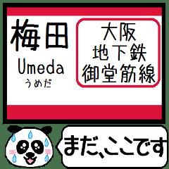 大阪 御堂筋線 駅名 今まだこの駅です!