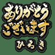 金の敬語 for「ひろき」