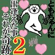 Send to Tomochan 2