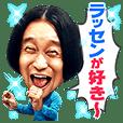 歌う!永野の○○が好っき〜スタンプ