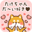 Love Sticker to Takechan from Shiba
