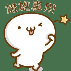 姓名小饅頭VOR.3♥雄雄專用