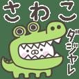 あおいぷん★さわこ★専用うさぎ☆シャレ