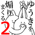 【ゆうき】に送る!煽りまくるスタンプ2