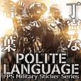 FPS・サバゲ-・ミリタリー 丁寧な言葉