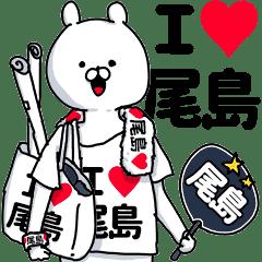 【尾島】超好きスタンプ