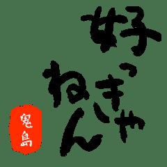 鬼島さんの筆文字関西弁だもの