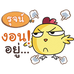 Ruj This Chicken Line Stickers Line Store