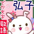 弘子●でか文字■ゆる敬語名前スタンプ