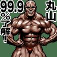Maruyama dedicated Muscle macho sticker