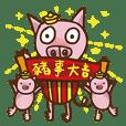 樂山天使豬豬年