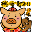 寶貝豬 祝福一整年