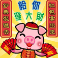 Fat pig-pig (Happy new year)