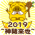 2019 Happy Year of the Pig!!