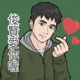 男孩姓名貼圖-我是俊賢