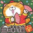 臭跩貓愛嗆人新年篇☆白爛貓賀豬年