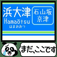 京阪 大津線(石山坂本 京津) 今まだこの駅